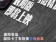 襄阳城际空间站《速度与激情》襄阳版,即将上映
