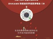 深圳天降红包,真相是……