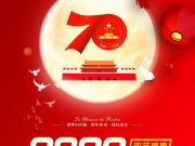双节狂欢 限时钜惠丨和湾香颂8990元/㎡起!