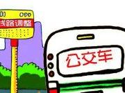 上班族注意!8日起港城市区新辟优化13条公交线