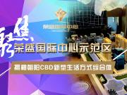 聚焦荣盛国际中心示范区 揭秘朝阳CBD新型生活方式综合体