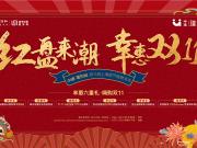 中建·瑾和城|双11线上淘房节首献京东