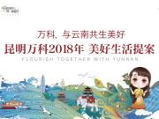 """在抚仙湖畔与美好不期而遇 万科""""2018美好生活提案""""发布"""