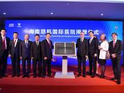 海南慈航国际医院揭牌 全省首家中外合资综合医院亮相海口大英山