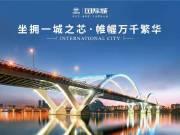 中国铁建·国际城|央企匠心巨筑,开启大城时代