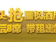 华锋国际汽配城|5字头压轴钜献,全城疯抢,最后8席!