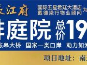 划时代作品!涌鑫長江府惊鸿亮相,总价198万起买联排庭院!
