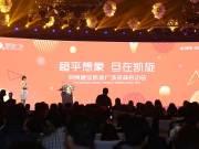"""""""超乎想象 尽在凯旋""""郑州建业凯旋广场全球招商正式启动"""