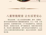 饶阳泰华·旭景城丨饶中旁 泰华再造一座城
