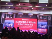 东方世贸集团&浙江大铭战略合作新闻发布会成功举办