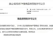 奥山·铂悦府7#楼预售许可证获批 入市面积1.3万方
