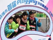 """蚌埠市首届""""Plogging""""环保青春跑•文明行"""