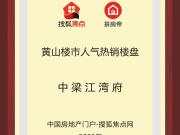 【搜狐焦点年度奖项】黄山楼市人气热销楼盘--中梁江湾府