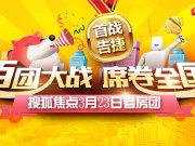 """搜狐焦点""""百团大战"""" 重磅出发 香坊低总价看房团撬动刚需发力"""