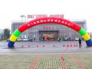 荆门·彭墩国际商贸城启动仪式圆满成功