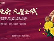 碧桂园·黄金时代 || 黄金时代 礼「蟹」龙城