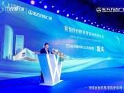 共鉴时代,共谋未来|海南自由贸易港商业高峰论坛圆满落幕