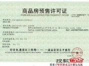 张家口两处楼盘8月取得预售证,五证齐全可以上市
