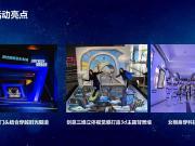 广清首届科技童趣小镇来袭!