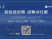 【认筹速递】本周共有五项目认筹 将有1300余套房源入市