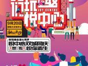 【大汉·悦中心】潮玩开业!!周五我们不见不散!