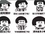 """知否知否!2019相亲潮来袭 最贴心的""""相亲宝典""""拿走不谢!"""