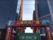 万豪国际集团正式登陆新区  三维时尚广场将建酒店综合群