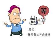 渭南8月3大现房楼盘 最低4500元/㎡