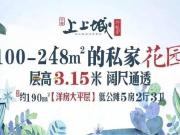 宏峰·上上城老带新奖励新政策即将实行