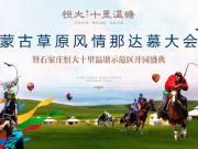 恒大十里温塘示范区即将耀世绽放丨更享热情奔放的草原盛会!
