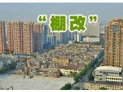 拆迁棚改大幕已拉开 渭南楼市现状如何?