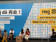 宜家天河新店8月28日正式开业!将发售宜家全线系列近万种产品