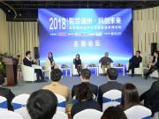 2018北京城市副中心区域发展高峰论坛圆满落幕