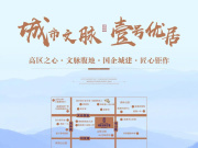 城建·新苑壹号 | 文脉书香苑中藏 学府为邻筑未来