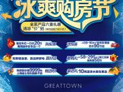 """清凉""""价""""到   盛惠七月——名城冰爽购房节来袭!"""