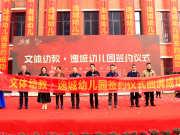 文体幼教·逸城幼儿园新年落户湘潭县最大规模社区