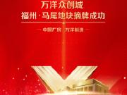 5月21日福州(马尾)万洋众创城土地摘牌成功