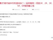 预售公示:太原市剪子湾村城改地块二(金林雅苑)项目获预售证