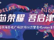 超燃音乐节+大明星亲临!滨海新区大型商业广场开业!