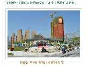 城投地产·智禧湾4月工程进度:1#楼喜封金顶