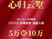 耀江·西湖湾畔湖联墅1月19日珍稀发售 5万抵10万认筹中