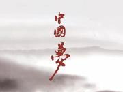 """携保利独墅 在""""中国梦""""里 与苏州共同生长"""