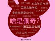 【滨江幸福家园】啥是佩奇?