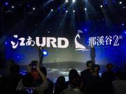 用智慧筑造未来家园 —写在2019首届宜昌智慧生活科技节启幕