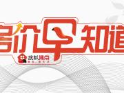 济南搜狐焦点《房价早知道》第43周楼盘涨跌表
