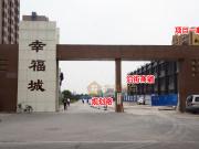 淄博青荷居一期已基本售罄,沿街商铺正在施工中