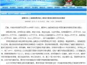 濮阳中心(油田商贸改造)规划方案获市规委会审议通过