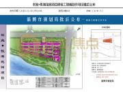 今日,创业房产又一高端项目悦湖花园规划许可证公布