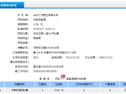 东凯财富港|4幢预售证号: 东房注字第K2019046号