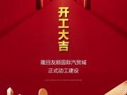 友顺国际汽贸城 | 开工仪式隆重举行!